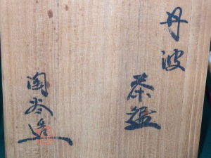 丹波焼 森本陶谷 抹茶碗3