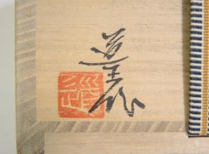 信楽焼 古谷道生 抹茶碗2