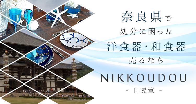 奈良県食器買取