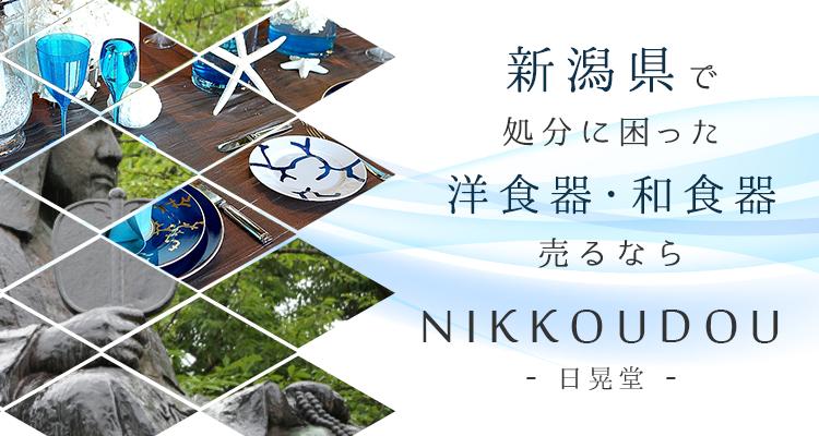 新潟県食器買取