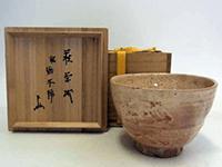 十一代坂高麗左衛門 萩焼 茶碗