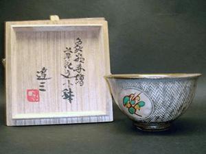 島岡達三 小鉢 共箱
