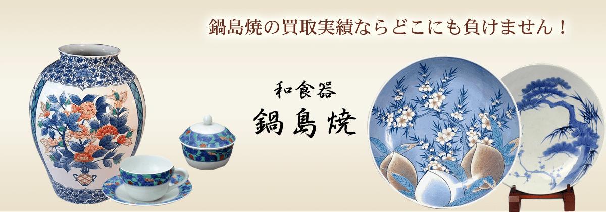 鍋島焼の買い取りならお任せ下さい!