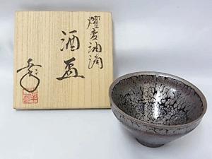 京焼(清水焼)鎌田幸二 酒盃