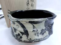 美濃焼 中島正雄 茶碗 黒織部