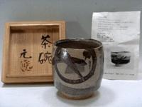 益子焼 湯呑茶碗