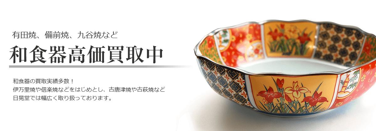 和食器の買い取りならお任せ下さい!